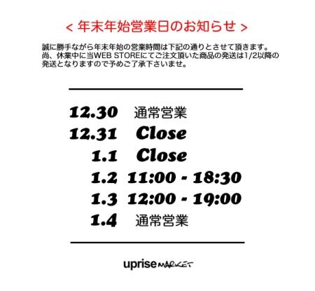 uprise_14info